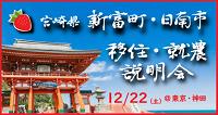 宮崎県説明会12/22右大(12/7~)