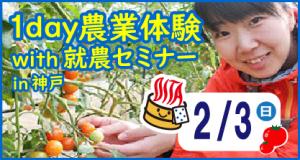 大分1day農業体験in神戸
