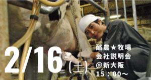 2/16酪農ヘルパー説明会(1/21~)