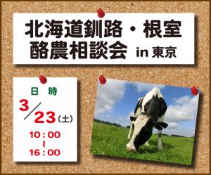 3月23日(土)開催!北海道「釧路・根室」酪農相談会 in 東京