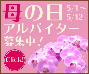 母の日に全国へお届けするお花で、すべてのお母さんを笑顔にしたい!私たちと一緒に熊本を元気にしましょう!