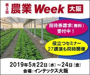 農業week大阪