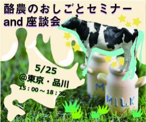 北海道★酪農のおしごとセミナー&就職相談会