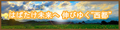 宮崎県西都市 就農サポート情報