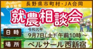 長野県市町村・JA合同 就農相談会