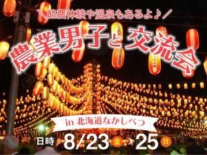 【2泊3日】夏の体験交流会 in 北海道なかしべつ町