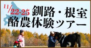 北海道 釧路・根室酪農体験ツアー