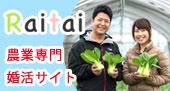 Raitai ~恋の種まき~