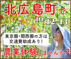 北広島町就農体験会参加者募集