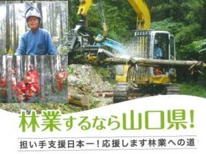 林業相談会 in 東京・有楽町