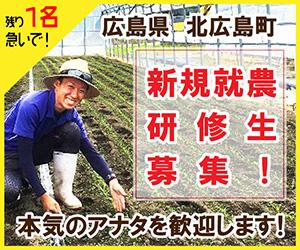 北広島町 新規就農研修生募集