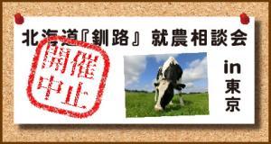 3月14日(土)開催!北海道『釧路』就農相談会 in 東京