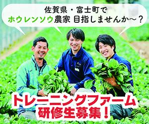 佐賀市トレーニングファーム 農業研修生募集