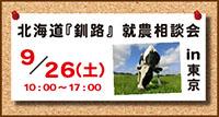 釧路就農相談会 東京
