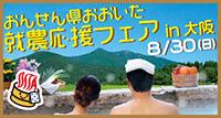 おんせん県おおいた就農応援フェア in 大阪