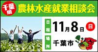 千葉県農林水産相談会
