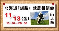 釧路就農相談会 大阪