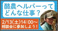 酪農ヘルパー就・転職セミナー&相談会 in 東京