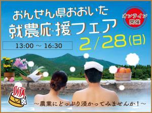 【参加無料♪】おんせん県おおいた就農応援フェアin東京