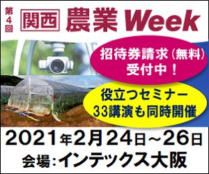 関西農業week