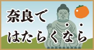 奈良ではたらくなら…