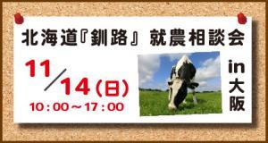 釧路就農相談会 in 東京