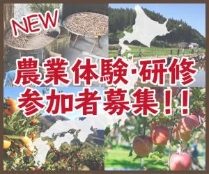 JTB農業体験・研修プログラム
