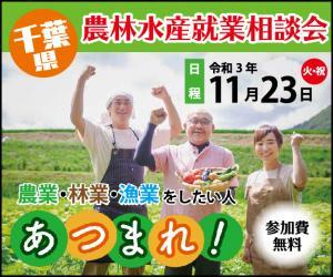 令和3年度千葉県農林水産就業相談会