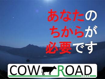 明るく、楽しく、元気良く!より高いレベルの酪農をめざして。 風通しの良いCOWROADで酪農をやりませんか?《寮完備・福利厚生充実・月給20万円~》