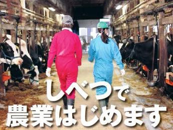 酪農が初めての方も安心。サポート充実の標津町でチャレンジしてみませんか?