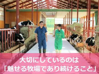 """従業員が働きやすい環境づくりをしています! """"魅せる牧場""""・・・笹岡牧場で一緒に働きませんか?"""