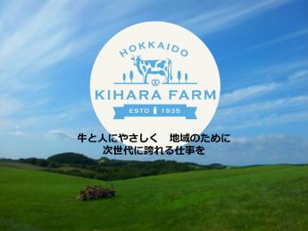 未経験者募集! 牛をたくさん可愛がって、美味しくて安全な生乳生産をしませんか? 北海道のアットホームな牧場です。