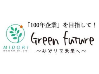 ★廃棄から物づくり★  食品残渣をリサイクルして、良質な堆肥を製造し、土づくりにこだわった農法で野菜を育てる! 地域循環型の食品リサイクルループで地域に貢献します