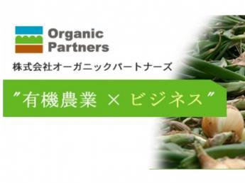 有機農業の発展のためにぜひ私たちと一緒にチャレンジしませんか? 野菜が好き、農業が好きという方大歓迎!