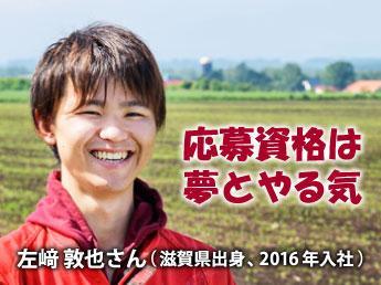 思い切って農業分野に転職してみたい方へ! 応募資格は、失敗を恐れずにチャレンジする勇気。 北海道十勝を2泊3日で訪れるとかち農業ツアー実施中!