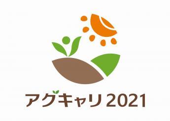 農業新卒応援プロジェクト-アグキャリ2021-