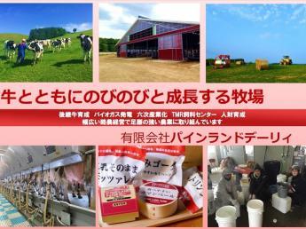 【北海道の牧場】 6次産業化、後継牛育成、バイオガスプラント、TMR飼料センター、夏場は放牧も☆