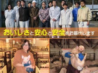 豚だけでなく、人にも優しい職場環境のなかで、日本の「食」と「豚」の未来を一緒に作っていきませんか?