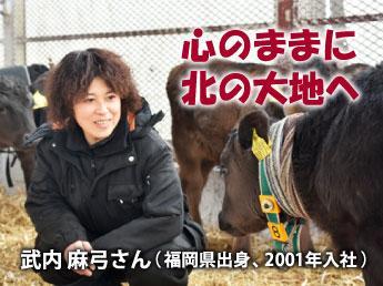 あこがれの北の大地、北海道へ! ここは熱くて心のやさしい人たちが集まった、とてもやりがいのある場所です。北海道十勝を2泊3日で訪れる牧場体験ツアー実施中!