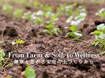 『土のソムリエ』として、培養土・植物性有機堆肥を作りませんか?? 農業生産の土台となる土作りから、農業を支えていく誇りある仕事です!【充実の手当あり】【長期休暇取得可】