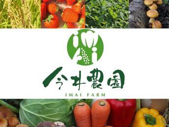 先祖代々、守り続けてきた本物の味 減農薬栽培で本当においしいものをお届けしています!《未経験者歓迎》