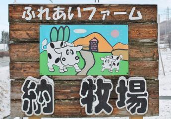 牛への愛情120%!! 牛も人もしっかり育てる 大家族のような温かい牧場です 【社会保険完備・寮完備・免許なしOK】