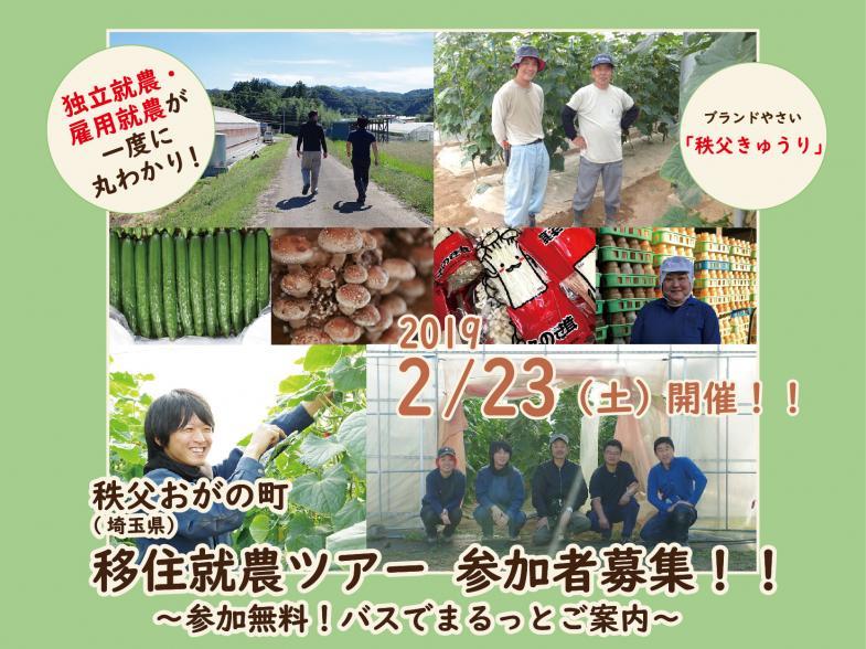 小鹿野町での独立就農・雇用就農が一度にまるわかり!!
