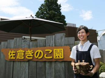 地方にもファンが多い佐倉きのこ園♪おいしいしいたけの管理と販売をやってみませんか?