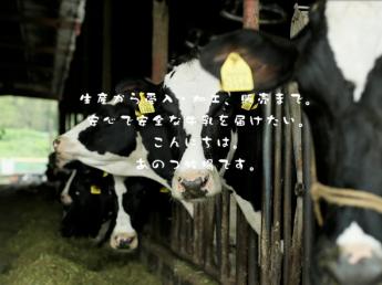 自分たちが生産した牛乳が商品化されるのを近くで見届ける!こだわりの飼料で育てた牛と共にお客様に笑顔を届けていきませんか!