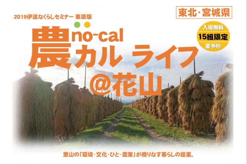 【先着15組限定】ふるさと暮らしセミナー「農カルライフ@花山」
