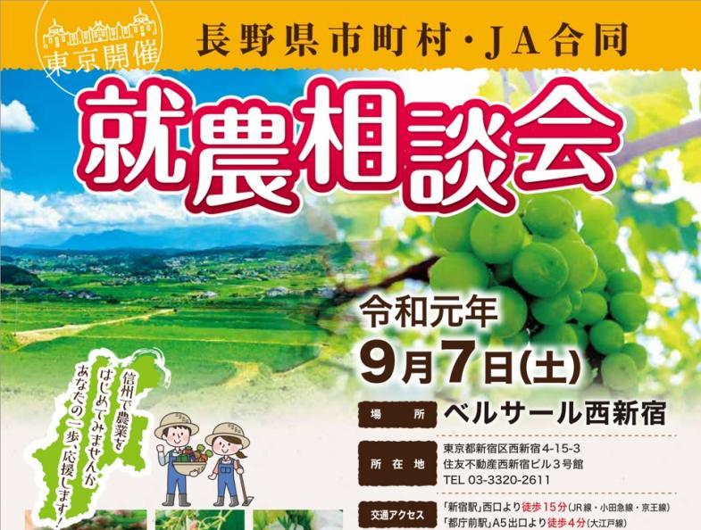 長野で農業始めたい方必見! 1日でいろいろな地域の情報が得られます☆ \毎年好評で今年で6回目を迎えます/ ~あなたの一歩、応援します!~ 長野県市町村・JA合同就農相談会開催!