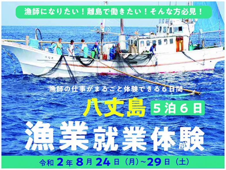 漁師を体験し、島を知る6日間☆☆八丈島漁業体験☆☆