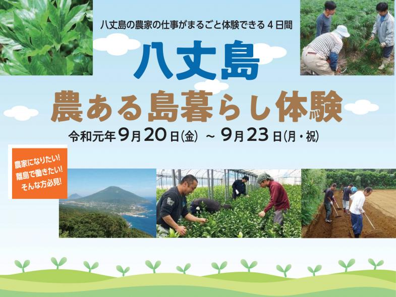 八丈島の農家の仕事がまるごと体験できる4日間!