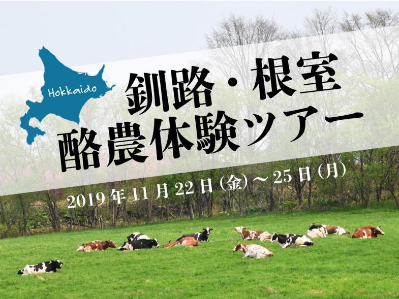 北海道、そして酪農に触れることができる貴重な4days!酪農体験ツアーの参加者を募集いたします!